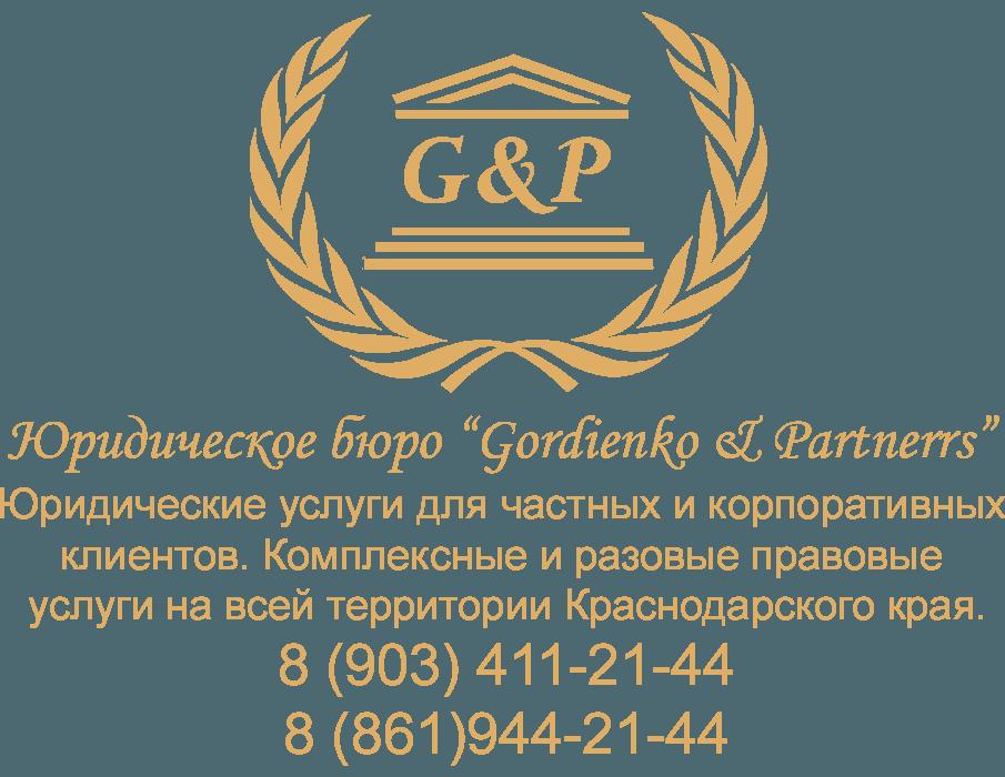 """Юридическое бюро """"Gordienko & Partners"""" Логотип"""
